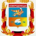 Герб_сєвєродонецька