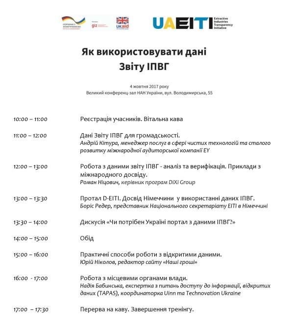 програма тренінгу #дані_ІПВГ